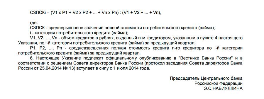 Кредит наличными в Почта банке от 12,9% годовых